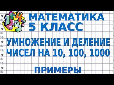 УМНОЖЕНИЕ И ДЕЛЕНИЕ ЧИСЕЛ НА 10, 100, 1000. Примеры | МАТЕМАТИКА 5 класс