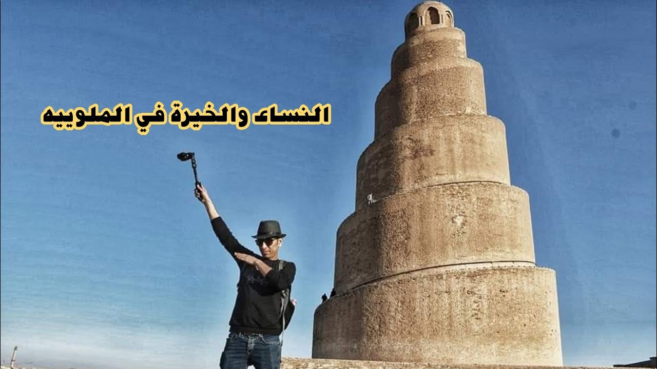 العراقيات شلون جانن ياخذن خيرة على الملوية/محمد الدرويش