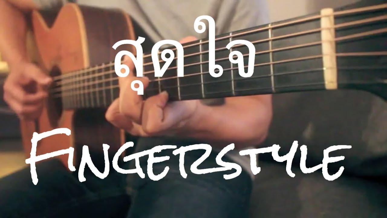 สุดใจ - พงสิทธ์ คำภีร์ Fingerstyle Guitar Cover by Toeyguitaree (tab)