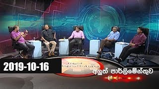 Aluth Parlimenthuwa - 16th October 2019 Thumbnail