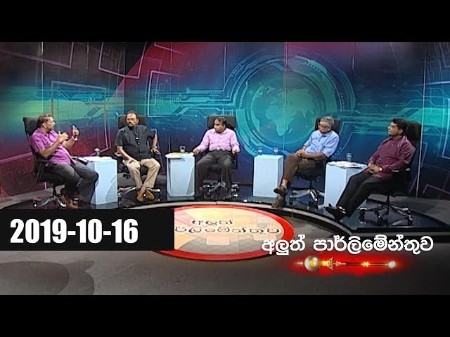 Aluth Parlimenthuwa - 16th October 2019