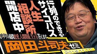 岡田斗司夫ゼミ11月17日号「ジブリ都市伝説の謎を解け!&大好評サイコパス人生相談」
