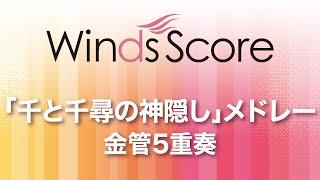 WSEB-14-028 「千と千尋の神隠し」メドレー(金管5重奏) thumbnail