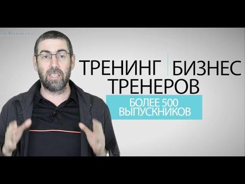 Гандапас Профессия Бизнес Тренер