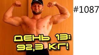 День 13. Самый эффективный способ похудеть!  Шоу 14 кг за 14 дней. Вес 92,3 кг