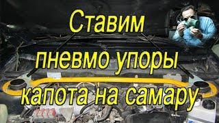 Установка газовых упоров (опор) капота на Самару, ставим газовые упоры капота на ВАЗ 2115(, 2014-09-13T19:54:28.000Z)