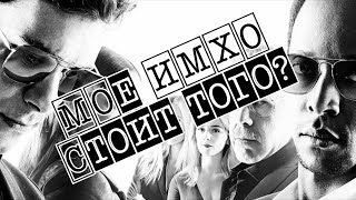 Мое ИМХО / Сериал Стартап (Startup)  3 сезон. Лучшая криминальная драма