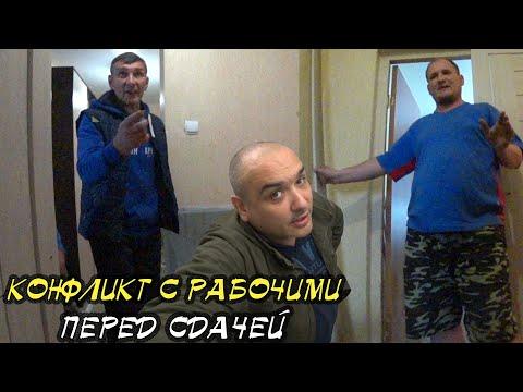 КОНФЛИКТ С РАБОЧИМИ ПЕРЕД СДАЧЕЙ...