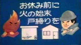 1984 - T/V Sign-off in Kagoshima pref.