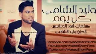 وليد الشامي كل يوم