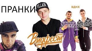 Пранки - тренд 2015 на YouTube. Ракамакафо, Ликей, Виталий Здоровецкий