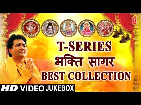 शनिवार Special भजन I T-Series Bhakti Sagar Best collection I Morning Time Bhajans I Best Collection