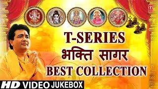 शनिवार Special भजन I T Series Bhakti Sagar Best collection I Morning Time Bhajans I Best Collection