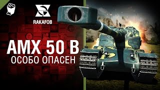 АМХ 50 В - Особо опасен №23 - от RAKAFOB [World of Tanks]
