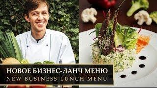 New Business Lunch Menu | Новое Бизнес-ланч Меню. Terracotta Restaurant.