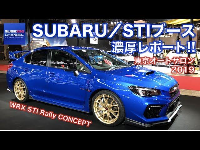 東京オートサロン2019SUBARU/STIブースレポート!