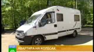 НТВ о выставке домов на колесах и автотуризма Caravanex-2011(Подробнее: www.autocamper.ru., 2011-05-19T14:11:07.000Z)