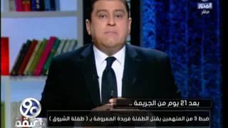 والدة 'طفلة الشروق' بعد رؤية المتهمين: مش دول اللى قتلوا بنتي.. فيديو