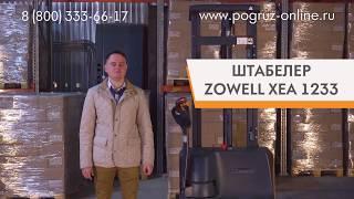Штабелер самоходный Zowell xea 1233(, 2017-10-31T05:31:07.000Z)
