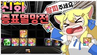 신화상자 + 변환증표 4개 멸망전!!! 팔찌 신화 주세요!!!