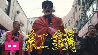 Смотреть клип China Mac - Red Money