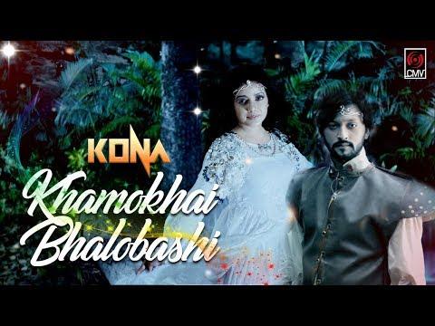 Khamokhai Bhalobashi | KONA | Sajid Sarker | Kona Eid Exclusive 2017