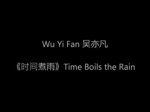 Kris 吴亦凡 Wu Yi Fan - 《时间煮雨》Time Boils the Rain lyrics (English Pinyin Chinese)