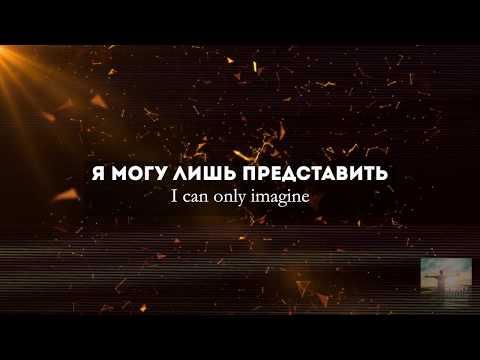 Алексей Каратаев Я могу лишь представить :: MercyMe – I Can Only Imagine