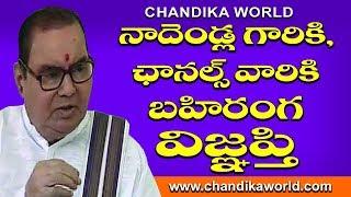 Nadendla Interviews about NTR // AP Politics // Chandika World
