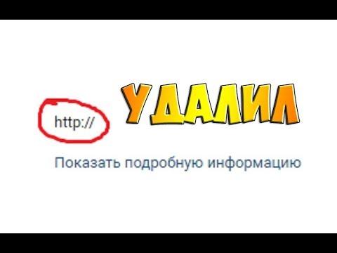 """Удаляем """"http://"""" со страницы Вконтакте"""