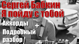 Сергей Бабкин - Я пойду с тобой | HD | (ЛУЧШИЙ ВИДЕОУРОК by Ivan Vakulchuk)