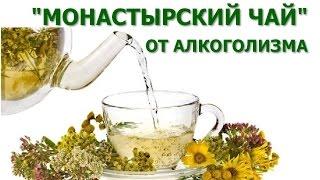 Монастырский чай от алкоголизма купить в Казахстане
