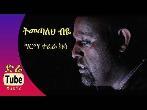 Ethiopia: Girma Tefera Kassa -