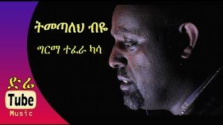 "Girma Tefera Kasa - Ethiopian Movie  Soundtrack ""Timetaleh Biye"" ትመጣለህ ብዬ"