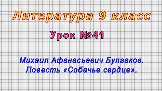 Литература 9 класс (Урок№41 - Михаил Афанасьевич Булгаков. Повесть «Собачье сердце».)