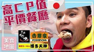 日本高CP值美味平價連鎖餐廳 ll Kevin想得美 ll Japan Delicious Restaurant