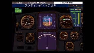 JETでGO2 福岡空港→名古屋空港→新千歳空港