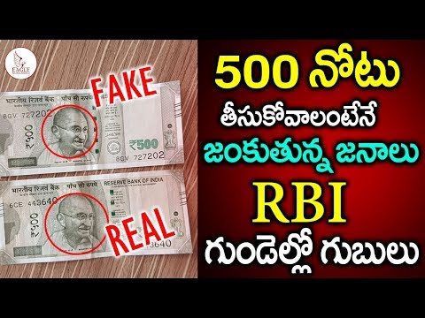 Be Aware of Fake 500 Rupee Notes | RBI about 500 notes | Eagle Media Works