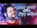 Bele Bele Emitika Nijhum Ratire - Odia New Romantic Song - Humane Sagar - Studio Version - HD