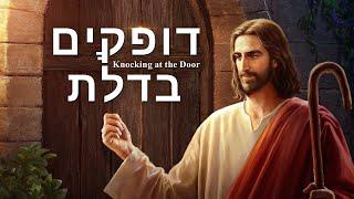 קדימונים לסרטים | 'דופקים בדלת' - האם קידמת בברכה את פני המשיח?