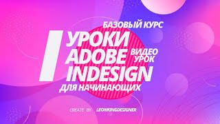 Уроки Adobe InDesign CS5 для начинающих №2 | Leonking