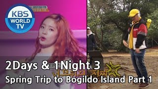 Video 2Days & 1Night Season3 : Spring Trip to Bogildo Island Part 1 [ENG/THA/2018.04.08] download MP3, 3GP, MP4, WEBM, AVI, FLV Juli 2018