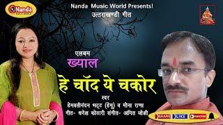 Hey Chand Ye Chakor | Hemu Bhatt | Meena rana | Garhwali Uttrakhandi song 2019 | NandaMusic world