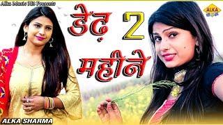 New Haryanvi Song || Ded Do Mahine || Alka Sharma || Tarun Panchal || Haryanvi DJ Song 2019