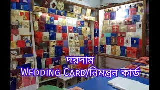 সস্তায় বিয়ের কার্ড অর্ডার করুন।Cheap Rate Wedding Card Order in dhaka