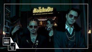 ยังไม่กลับ l Project X (MVL & BOTCASH & SUNNYDAY & MINDSET) 【Official MV】