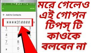 মরে গেলেও এই টিপস্ টি কাওকে বলবেন না   Bangla mobile tips and tricks