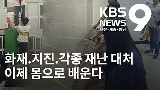 안전교육 몸으로 배운다 / KBS NEWS