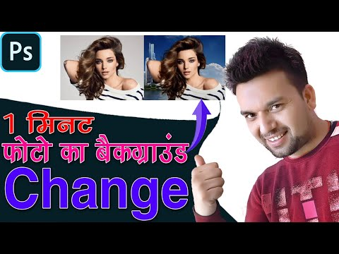 How to change background in photoshop cs3 pdf