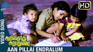 Aarilirunthu Arubathu Varai Tamil Movie | Aan Pillai Endralum Video Song | Rajinikanth | Ilayaraja